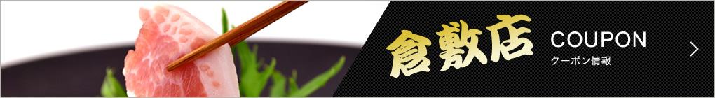 倉敷店キャンペーン情報