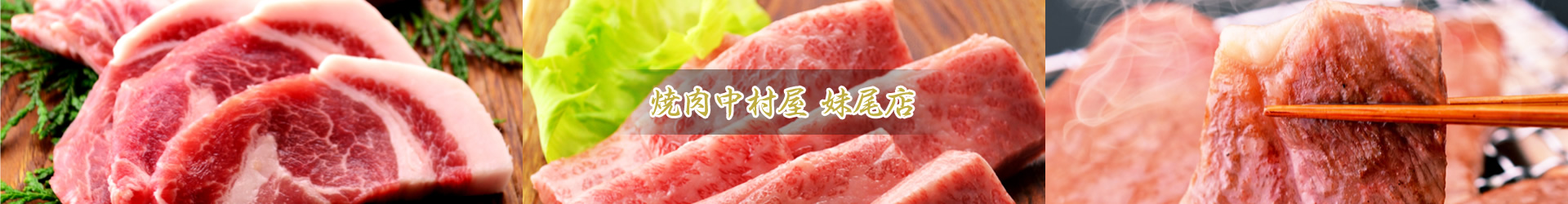 焼肉中村屋 妹尾店