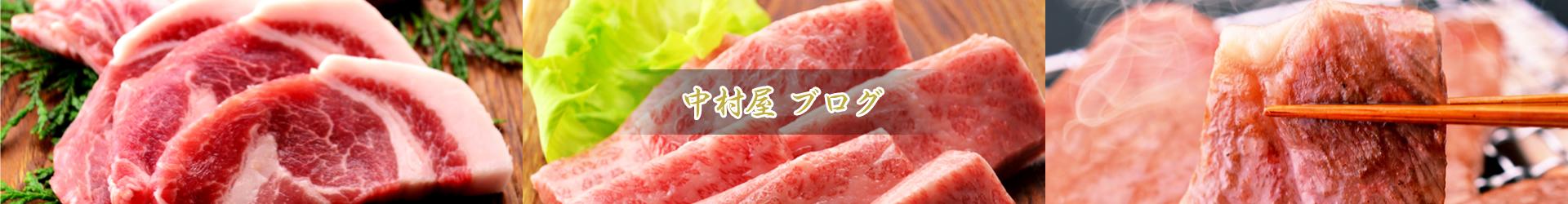 焼肉中村屋 ブログ